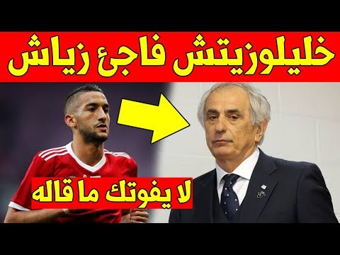 لن تتوقع ما قاله خليلوزيتش على حكيم زياش بعد مباراة المغرب و بوركينا فاسو