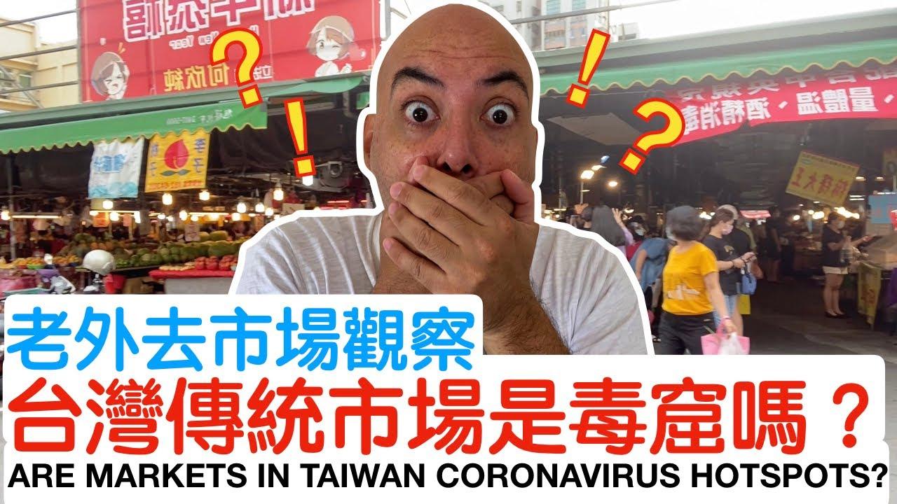 老外去市場觀察台灣傳統市場是毒窟嗎?FOREIGNER GOES TO A TRADITIONAL TAIWANESE MARKET ARE THEY CORONAVIRUS HOTSPOTS?