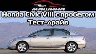 Honda Civic VIII с пробегом - Тест-драйв, обзор(Сегодня наш рассказ об автомобиле покупку которого я рассматривал для себя некоторое время тому назад.Тогд..., 2016-10-02T19:33:52.000Z)