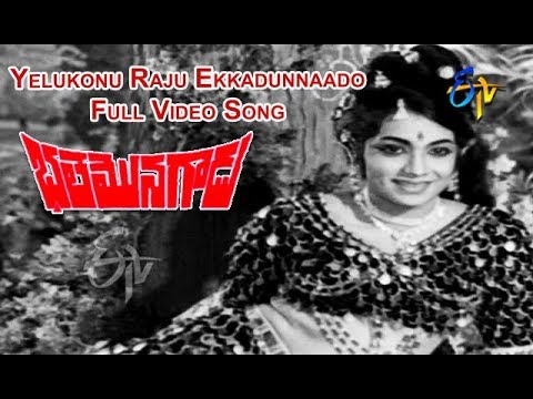 yelukonu-raju-ekkadunnaado-full-video-song-|-bhale-monagadu-|-kantha-rao-|-etv-cinema