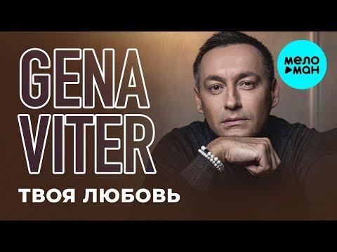 Gena VITER - Твоя любовь Single