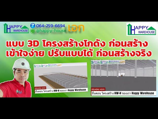 อธิบาย โครงสร้าง HW-H ของ Happy Warehouse รับสร้างโกดัง รับสร้างโรงงาน รับสร้างคลังสินค้า