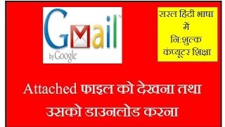 How to View & Download Attached File - in Hindi, Attached ki hui file kaise download kare?