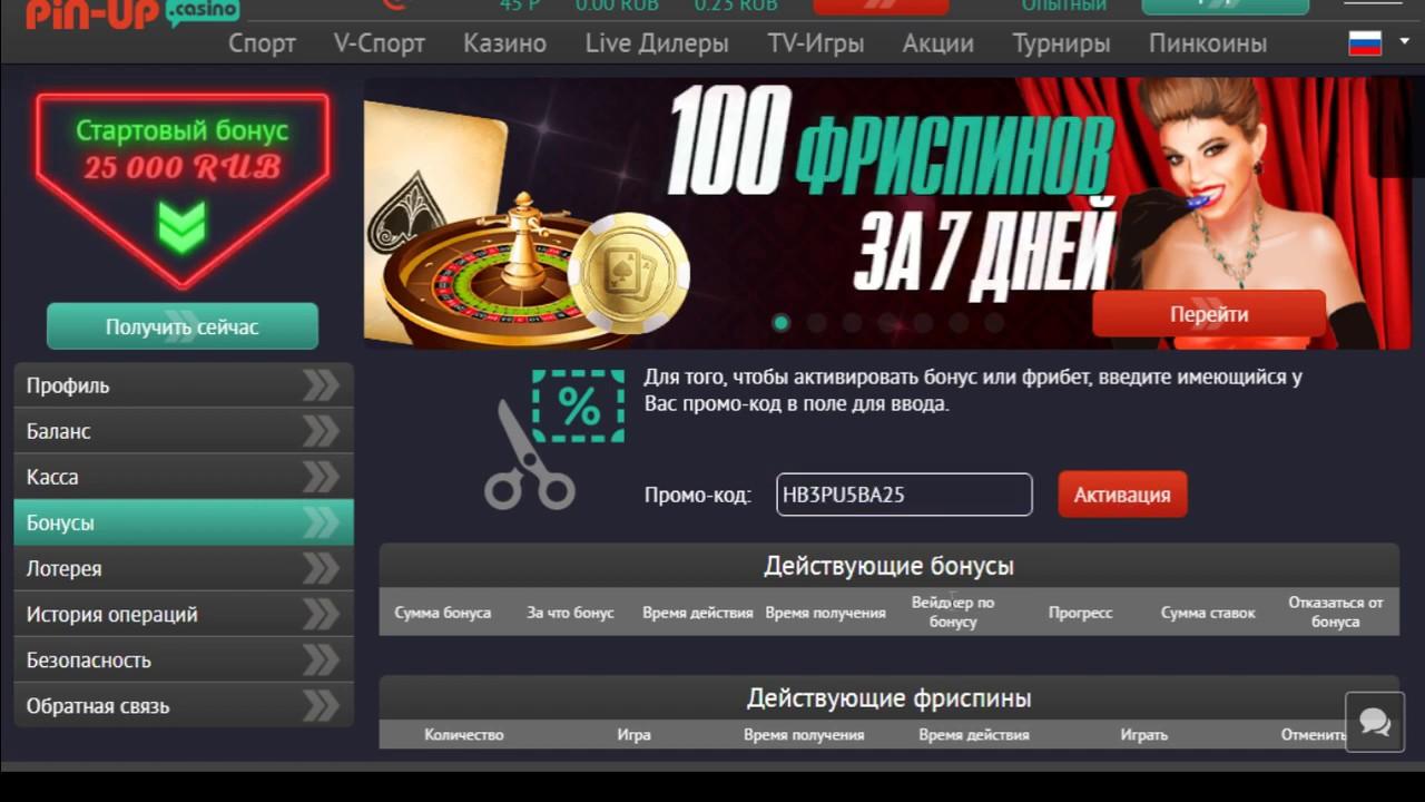 25 Free Spins в Book of Aztec(amatic) в новом(New casino) Pin up 2019