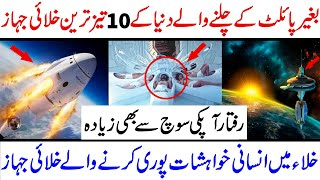 World Top 10 Fastest Space Aircraft   Discovery Point