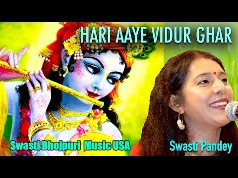 KRISHNA JANMASHTAMI BHAJAN iN USA | AAJ HARI AAYE VIDUR GHAR | SWASTI PANDEY अमेरिका में कृष्ण भजन