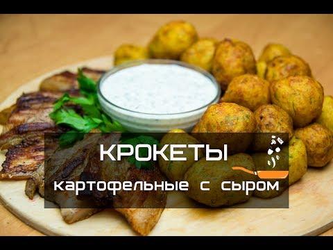 Крокеты картофельные с сыром (картофельные шарики)