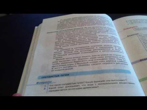 2000243 Glava 12 Аудиокнига. 6 класс. Биология Транспорт веществ в организме