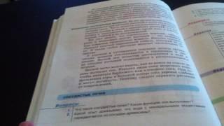 Обзор на учебник по биологии 6 класс#2
