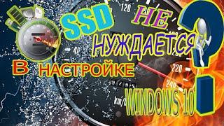 видео Настройка SSD для Windows 10