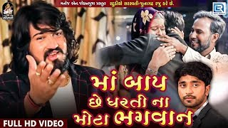VIJAY SUVADA | Maa Baap Chhe Dharti Na Mota Bhagavan | FULL VIDEO | New Gujarati Song | RDC Gujarati