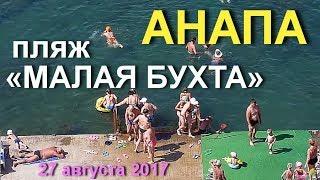 """АНАПА 🌞МАЯК, ПЛЯЖ сан. """"Малая бухта"""", 27 августа 2017 года"""