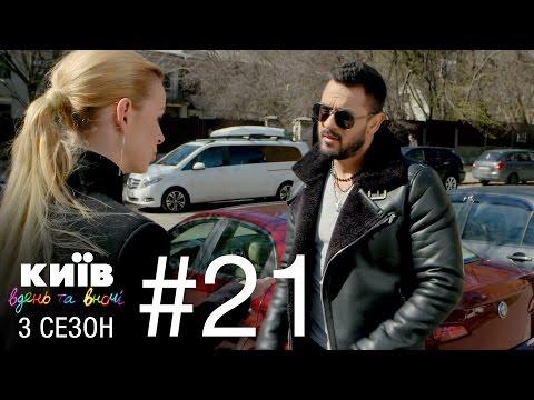 Киев днем и ночью - Серия 21 - Сезон 3