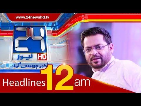 News Headlines   12:00 AM   13 December 2017   24 News HD