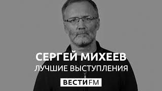 Михеев объяснил, зачем участвует в политических ток-шоу