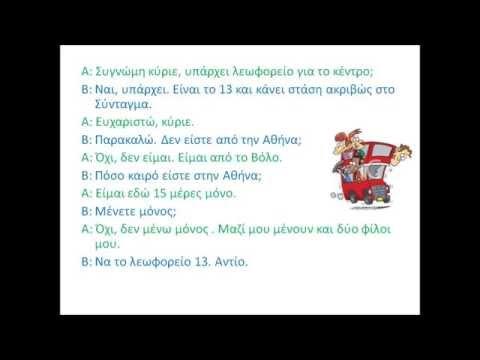 Lesson 4 - Greek Language