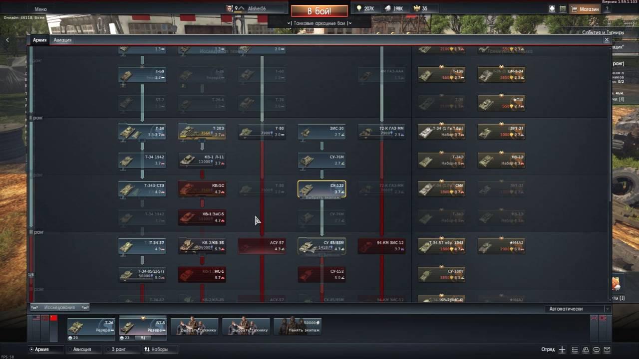 гайды по немецким танкам вар тандер