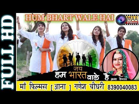 Super HIT Desh Bhakti Song 2019 | Asha Vaishnav | HUM BHARAT WALE HE ! हम भारत वाले हे