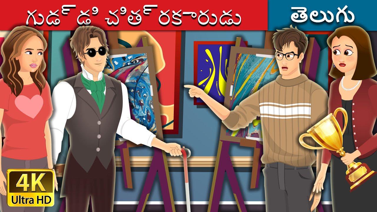 గుడ్డి చిత్రకారుడు | Blind Painter Story in Telugu | Telugu Fairy Tales