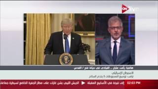 قيادي بـ«فتح»: ممارسات ترامب لا تختلف عن نتنياهو.. وهناك «انفجار وشيك» بالشرق الأوسط
