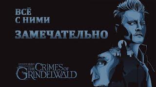 """Разбор фильма """"Фантастические Твари 2: Преступления Гриндевальда"""". Обзор со спойлерами! Новые теории"""