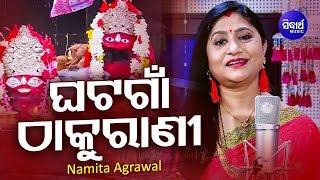 Bere Bere Chebere -- Ghatagaan Thakurani Tarini Nadiarani - Maa tarini Bhajan | Namita Agrawal