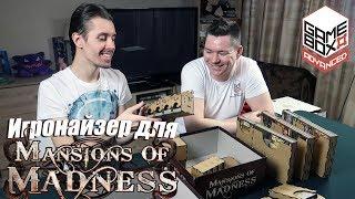 Игронайзер для Mansions of Madness 2 [GameBox Advanced]