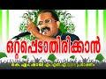 ഒറ്റപ്പെടാതിരിക്കാൻ || K M Shaji Mla Speech || Muslim Youth League Speech 2015 video
