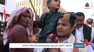 ناشطون : ماضون على عهد سبتمبر ونرفض كل أشكال الإمامة