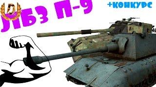 ЛБЗ П-9 (WOT) на Т 22 ср.- ''Уроки выживания''
