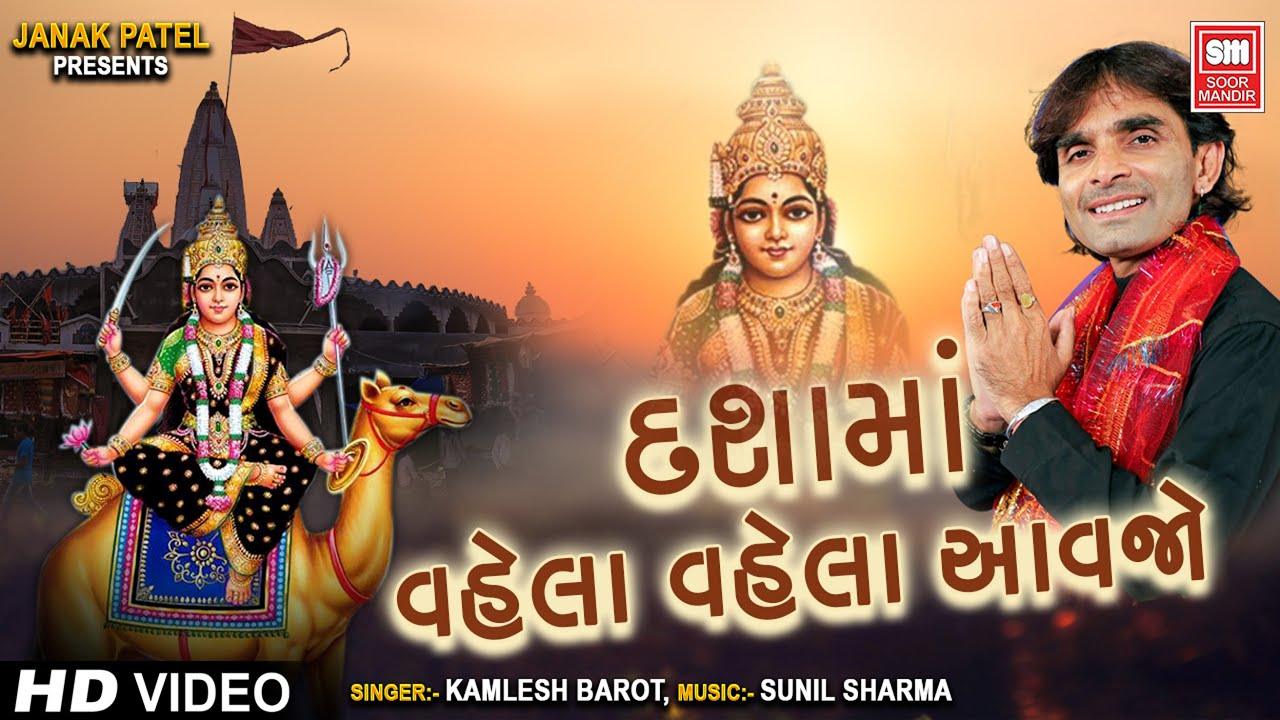 દશામાં વહેલા વહેલા આવજો | જય દશામાં  | Dashama Song 2020 | Kamlesh Barot | Gujarati Song