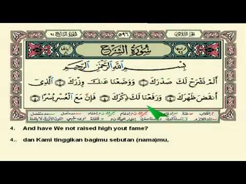 Surat al-Insyirah