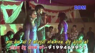 bhauji ko dudh nahi hota hain    babua kahe la rota hain    dipu dehati stage show    bhaluwani
