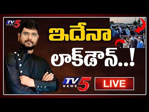 LIVE: ఇదేనా లాక్ డౌన్.. | Big News With TV5 Murthy | Special Live Show |