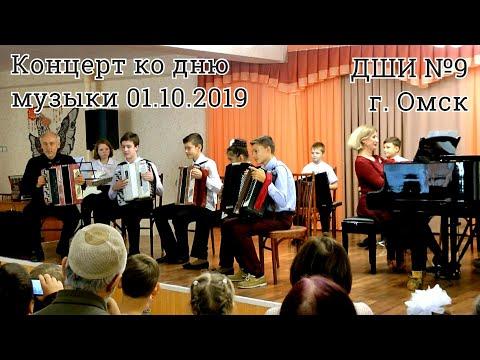 Концерт ко дню музыки 1 октября 2019 / Детская школа искусств №9 Омск / ДШИ 9