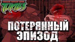 ПОТЕРЯННЫЙ ЭПИЗОД ЧЕРЕПАШКИ НИНДЗЯ 2003 МУЛЬТСЕРИАЛ(TMNT 2003 LOST EPISODE)