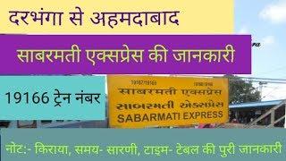 19166 - Darbhanga se Ahmedabad Sabarmati express kii jankari (साबरमती  एक्सप्रेस की जानकारी)