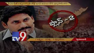 YS Jagan's action plan for YCP's rise to power in 2019 - TV9