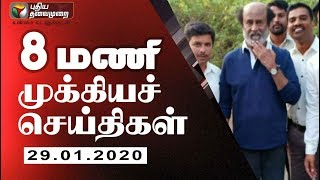 Puthiya Thalaimurai 8 AM News 29-01-2020