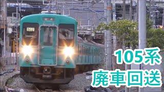 【JR西日本】近ヒネ105系6両編成 廃車回送 2019 10 17