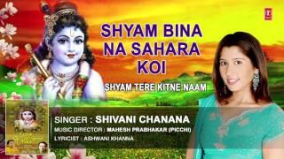 SHYAM BINA NA SAHARA KOI KRISHNA BHAJAN BY SHIVANI CHANANA I AUDIO SONG ART TRACK thumbnail