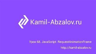 Урок 68. JavaScript. RequestAnimationFrame