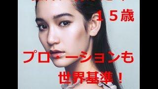 弱冠15歳の世界に羽ばたくモデル・松岡モナがこれから大活躍しそう。 生...