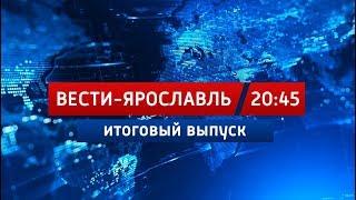 Выпуск Вести Ярославль от 07.08.2019 20.45