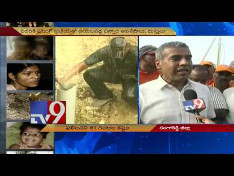 Lack of bore well casing led to Chinnari's death - Collector Raghunandan Rao - TV9