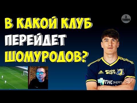Эльдор Шомуродов уйти или остаться ? Новости футбола сегодня