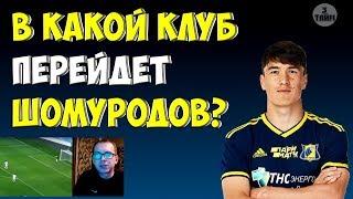 Эльдор Шомуродов уйти или остаться Новости футбола сегодня