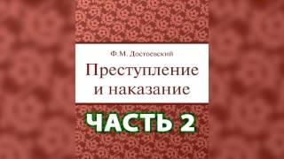 Преступление и наказание  Часть 2   Ф  М  Достоевский  Аудиокнига  mp4