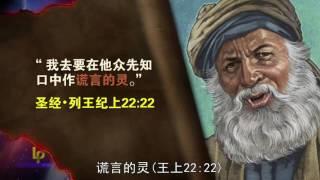 圣经中预言里程碑 预言的地标 第8集正式篇 邪灵陷阱 人死后的状态 Landmarks of Prophecy 8
