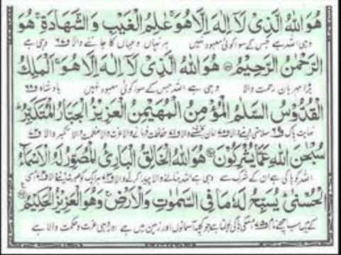 surah rehman with urdu translation pdf